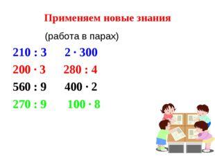 Применяем новые знания (работа в парах) 210 : 3 2 · 300 200 · 3 280 : 4 560 :