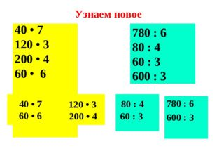 Узнаем новое 40 • 7 120 • 3 200 • 4 60 • 6 40 • 7 60 • 6 120 • 3 200 • 4 780