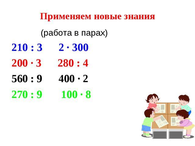 Применяем новые знания (работа в парах) 210 : 3 2 · 300 200 · 3 280 : 4 560 :...