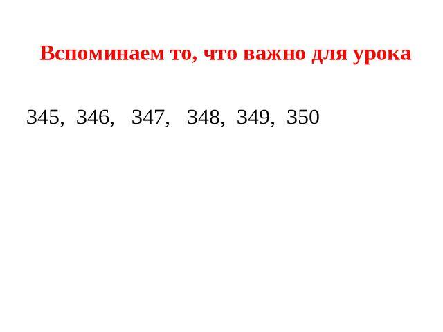Вспоминаем то, что важно для урока 345, 346, 347, 348, 349, 350