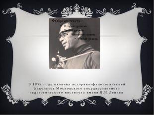 В 1959 году окончил историко-филологический факультет Московского государстве