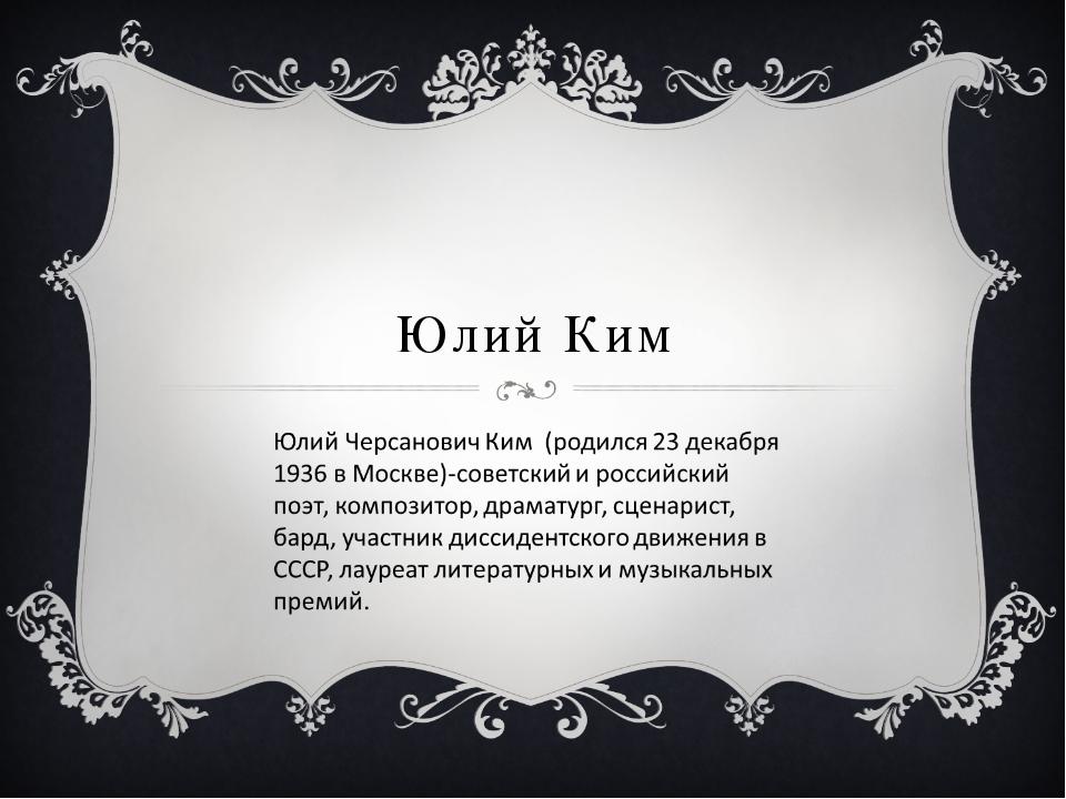 Юлий Ким