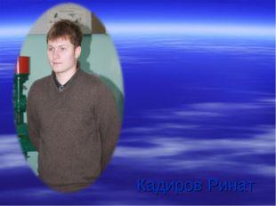 Кадиров Ринат