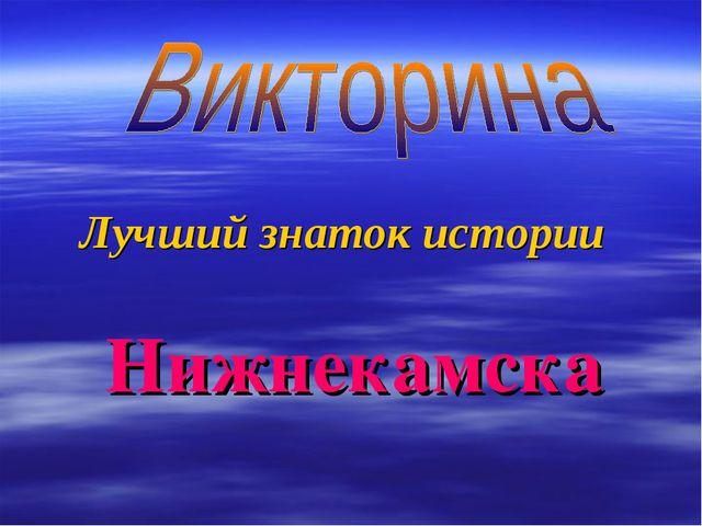 Лучший знаток истории Нижнекамска