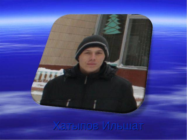 Хатыпов Ильшат