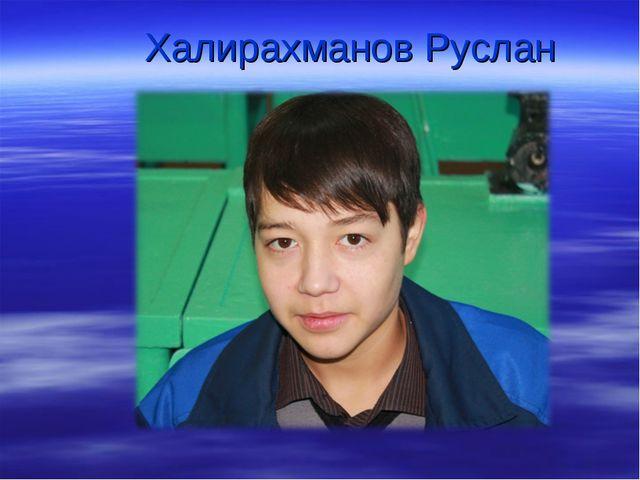 Халирахманов Руслан
