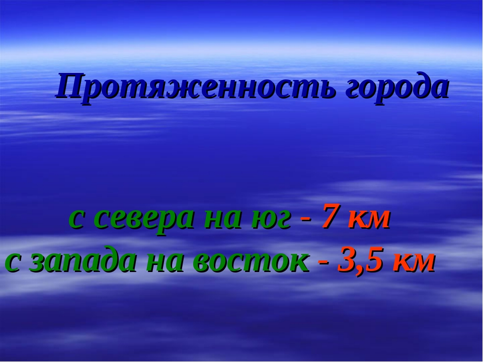 Протяженность города с севера на юг - 7 км с запада на восток - 3,5 км