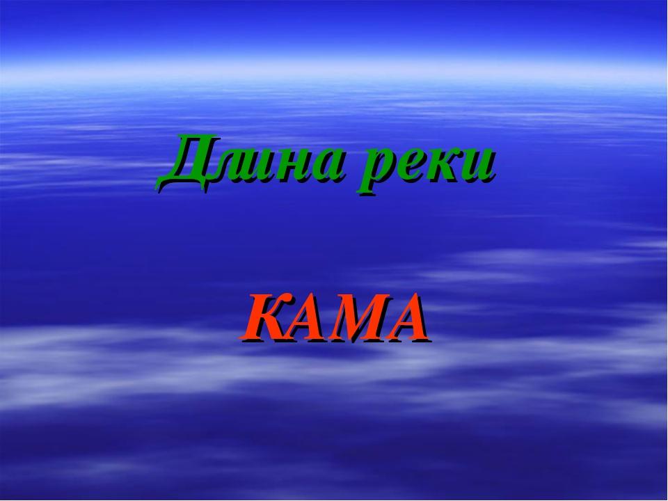 Длина реки КАМА