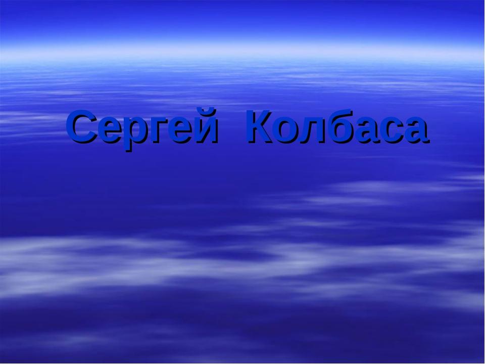 Сергей Колбаса