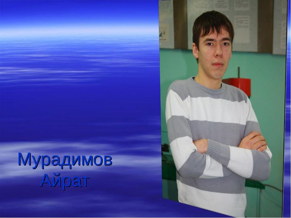 Мурадимов Айрат