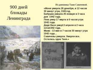 900 дней блокады Ленинграда Из дневника Тани Савичевой. «Женя умерла 28 декаб