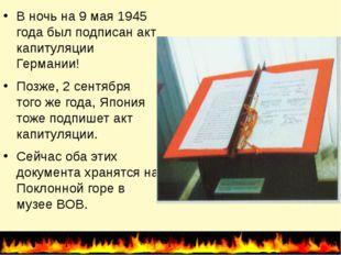 В ночь на 9 мая 1945 года был подписан акт капитуляции Германии! Позже, 2 сен