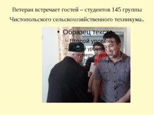 Ветеран встречает гостей – студентов 145 группы Чистопольского сельскохозяйст