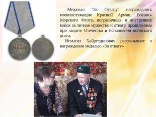"""Медалью """"За Отвагу"""" награждались военнослужащие Красной Армии, Военно-Морско"""