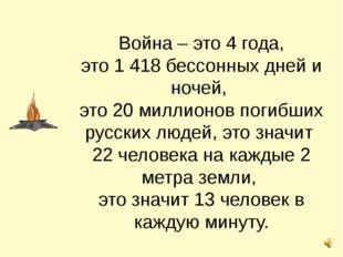 Война – это 4 года, это 1 418 бессонных дней и ночей, это 20 миллионов погибш