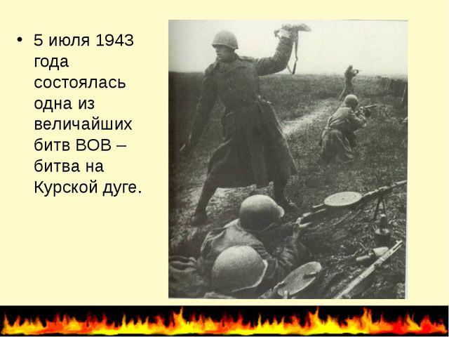 5 июля 1943 года состоялась одна из величайших битв ВОВ – битва на Курской ду...