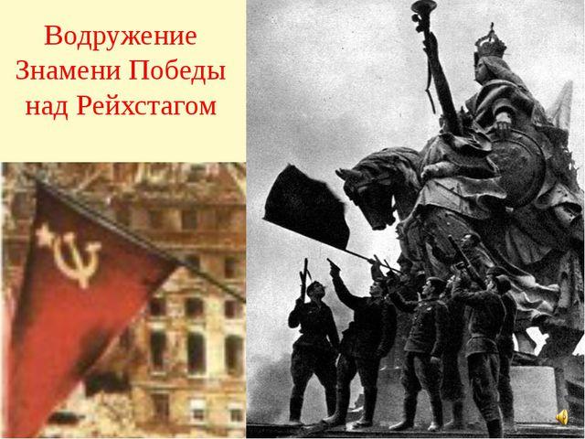 Водружение Знамени Победы над Рейхстагом