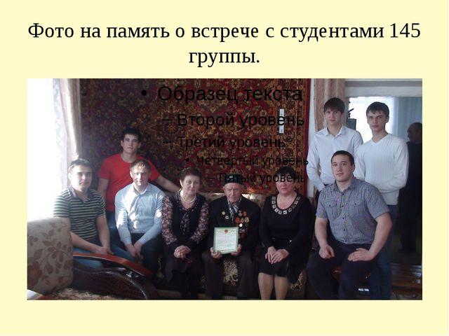 Фото на память о встрече с студентами 145 группы.