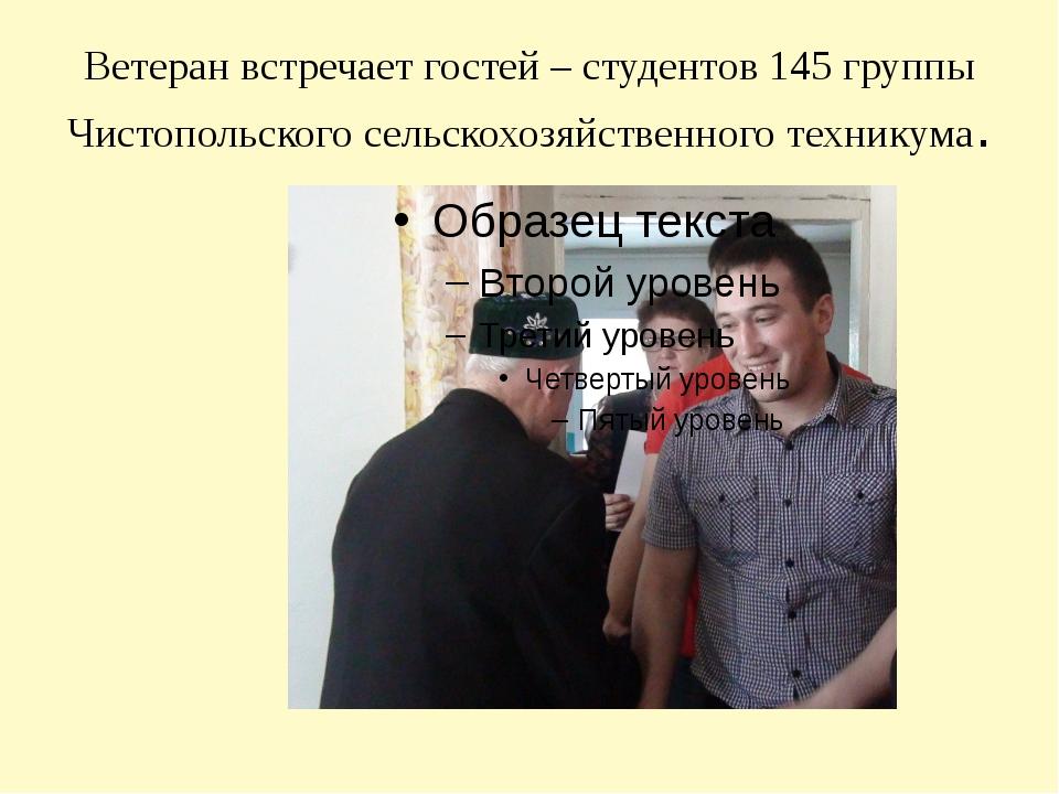 Ветеран встречает гостей – студентов 145 группы Чистопольского сельскохозяйст...