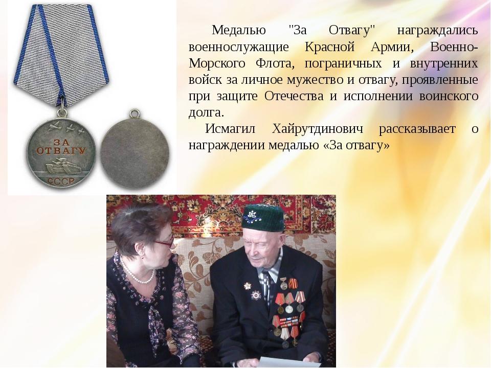 """Медалью """"За Отвагу"""" награждались военнослужащие Красной Армии, Военно-Морско..."""