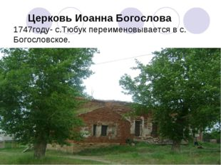 Церковь Иоанна Богослова 1747году- с.Тюбук переименовывается в с. Богословск