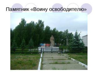Памятник «Воину освободителю»