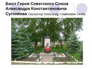 Бюст Героя Советского Союза Александра Константиновича Сугоняева Скульптор Ал