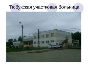 Тюбукская участковая больница