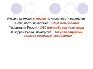 Россия занимает 6 место по численности населения Численность населения - 146,