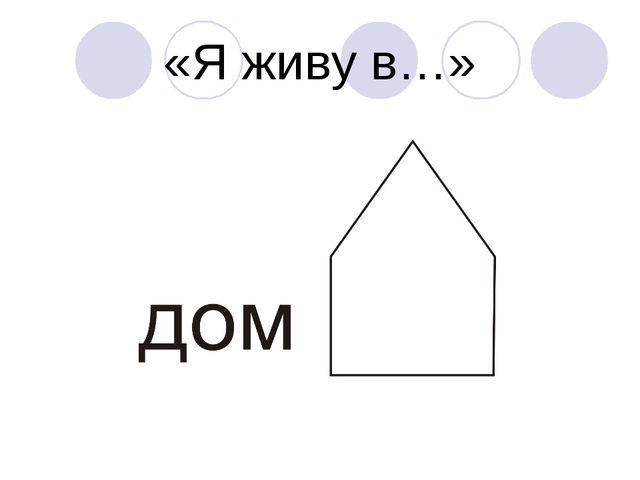 «Я живу в…»