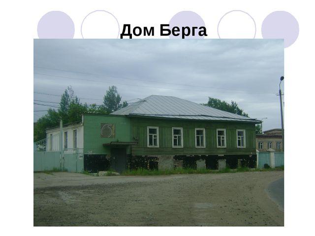 Дом Берга