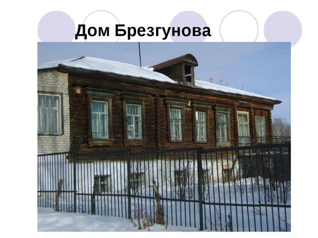 Дом Брезгунова