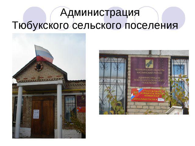 Администрация Тюбукского сельского поселения