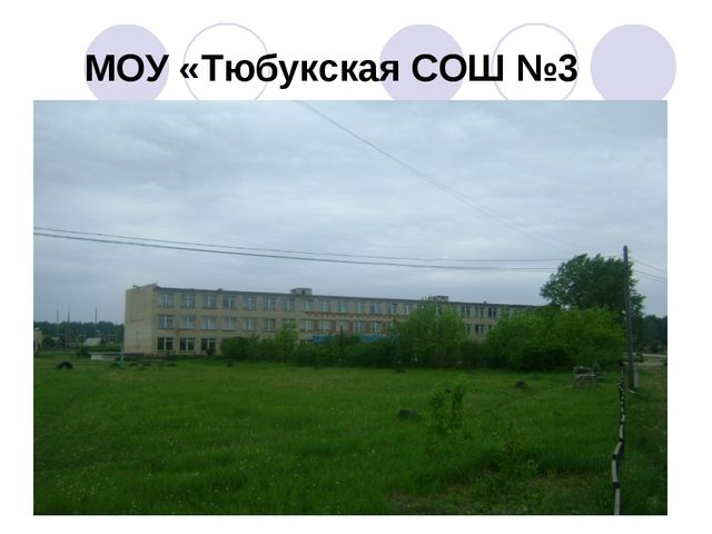 МОУ «Тюбукская СОШ №3