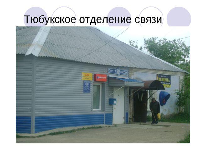 Тюбукское отделение связи