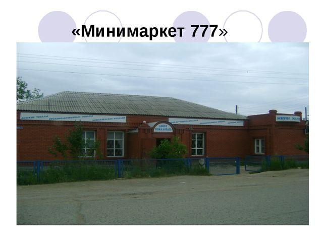 «Минимаркет 777»
