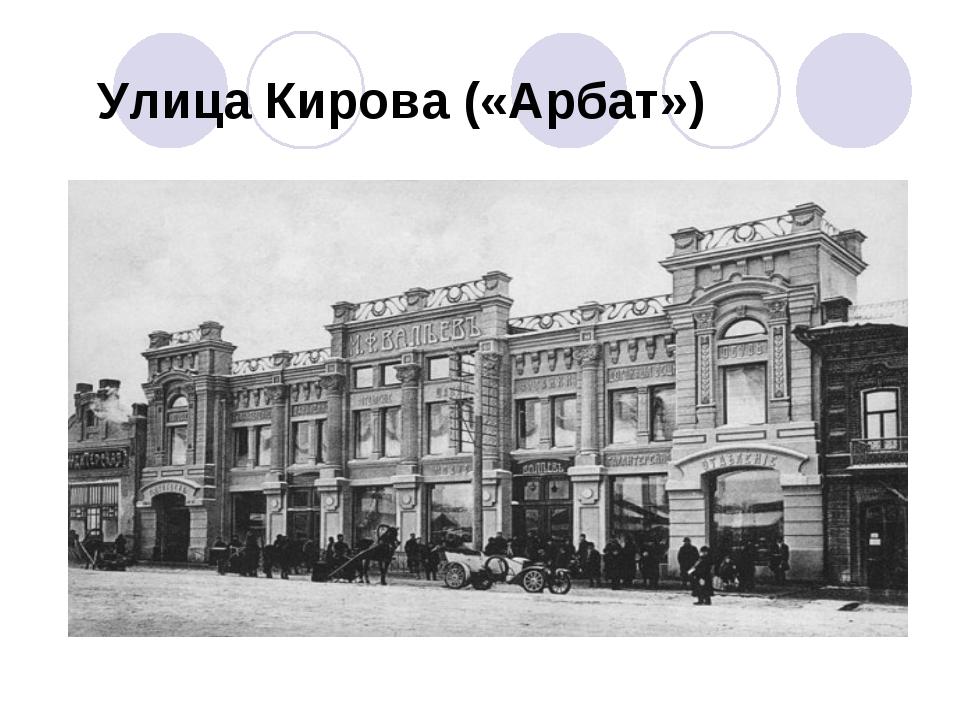 Улица Кирова («Арбат»)