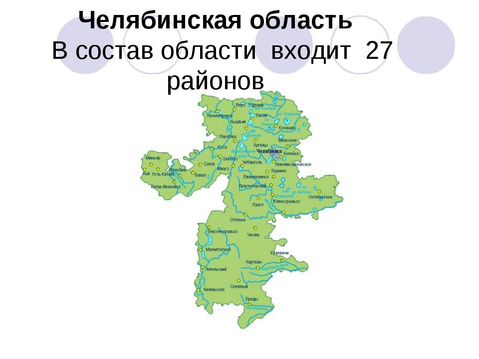 Челябинская область В состав области входит 27 районов