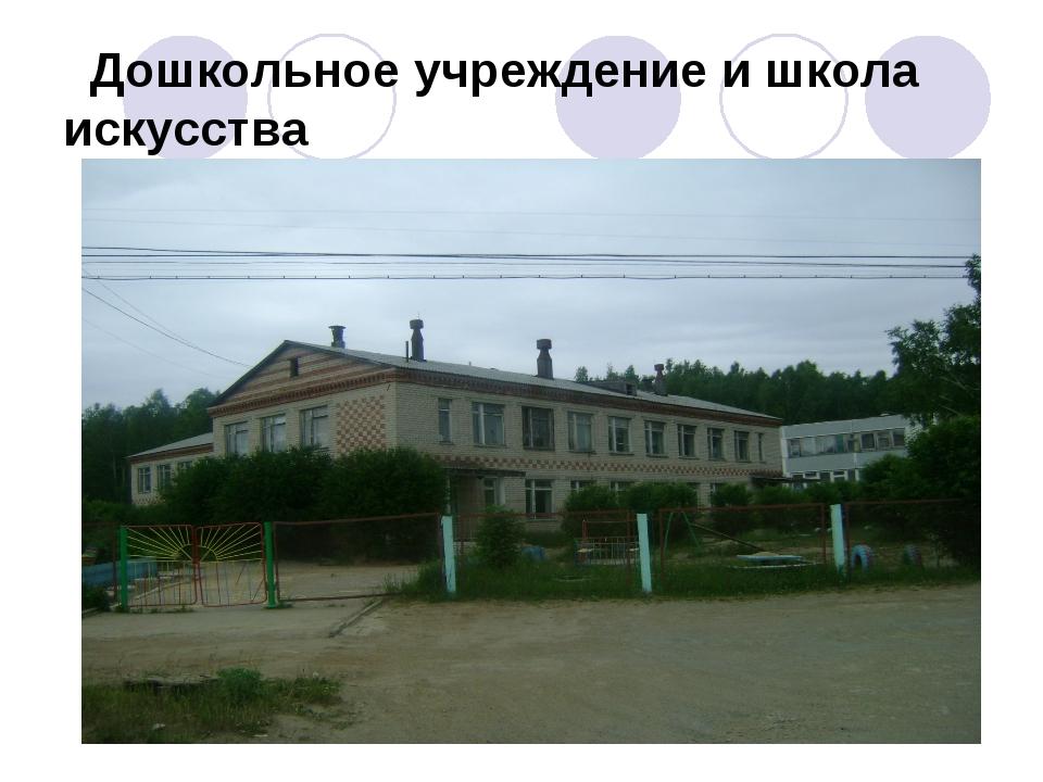 Дошкольное учреждение и школа искусства