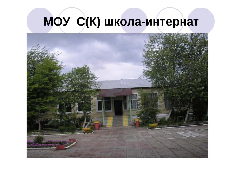 МОУ С(К) школа-интернат