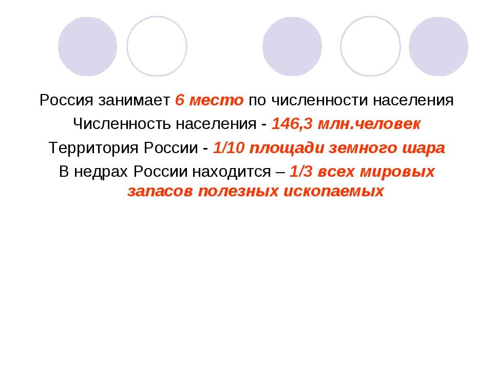 Россия занимает 6 место по численности населения Численность населения - 146,...