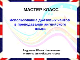 Использование джазовых чантов в преподавании английского языка Андреева Юлия