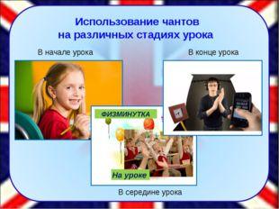 Использование чантов на различных стадиях урока В начале урока В середине уро