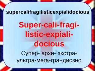 supercalifragilisticexpialidocious Super-cali-fragi-listic-expiali-docious Су