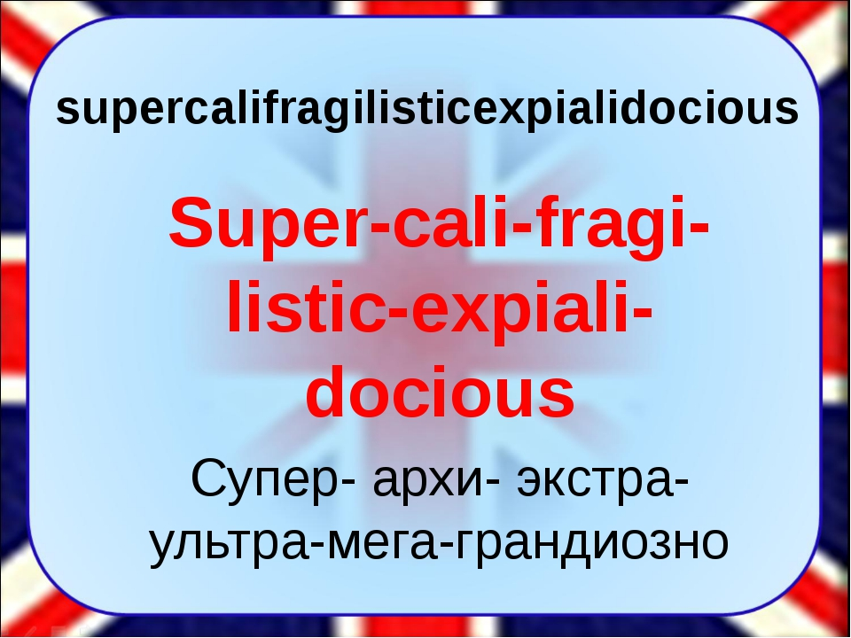 supercalifragilisticexpialidocious Super-cali-fragi-listic-expiali-docious Су...