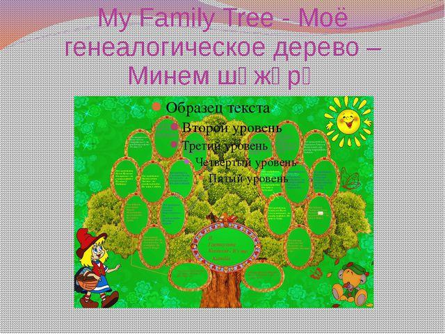 My Family Tree - Моё генеалогическое дерево – Минем шәжәрә