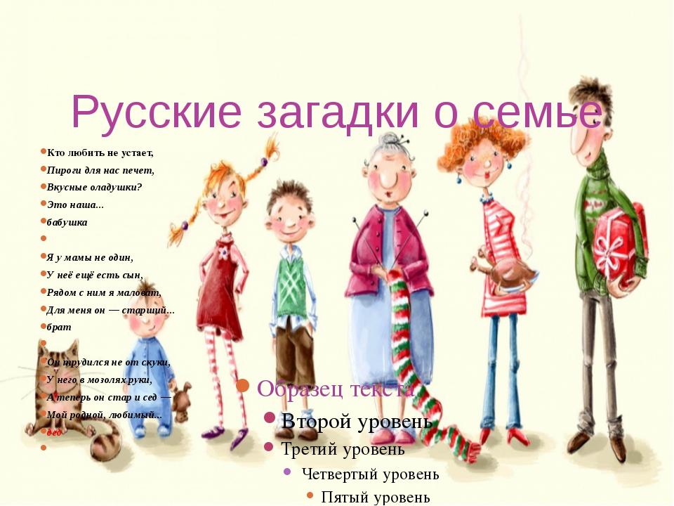 Русские загадки о семье Кто любить не устает, Пироги для нас печет, Вкусные о...