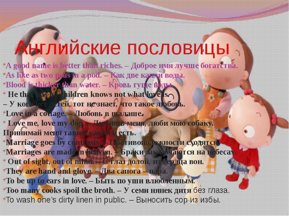 Английские пословицы A good name is better than riches. –Доброеимялучшебо...