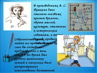 В произведениях А. С. Пушкина дано описание основных примет времени, образа м