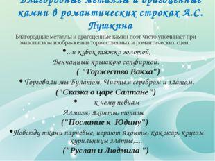 Благородные металлы и драгоценные камни в романтических строках А.С. Пушкина